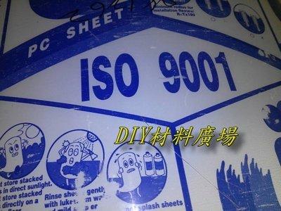 工廠直售價實在※本公司PC耐力板符合ISO9001品質保證 台灣製(NT板透明雙面平面2mm實際1.65mm)每才40元
