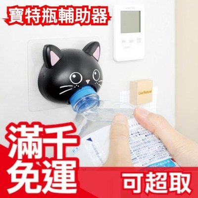 日本 貓咪開瓶器 A-76550 寶特瓶輔助器 人家是弱女子 瓶子打不開 力氣小❤JP Plus+