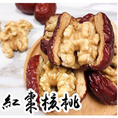 愛饕客【紅棗核桃菓】新疆紅棗搭上1/2...