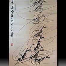 【 金王記拍寶網 】S1108  齊白石款 水墨蝦群紋圖 手繪水墨書畫 老畫片一張 罕見 稀少