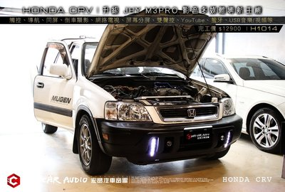 HONDA CRV 升級JHY M3 PRO影音多媒體導航主機 安卓8.1 觸控、導航、網路電視、同屏… H1014