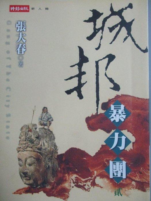 【書寶二手書T5/武俠小說_MEV】城邦暴力團(貳)_張大春