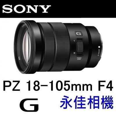 永佳相機_SONY E 18-105mm F4 G OSS NEX 用 E接環【SELP18105G】公司貨  2
