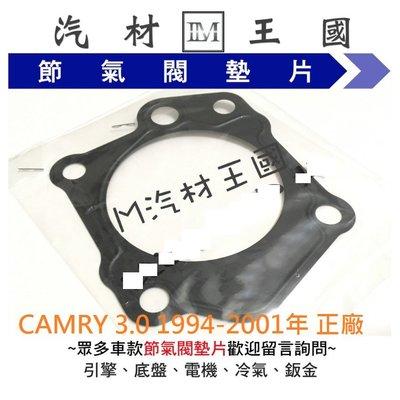 【LM汽材王國】 節氣閥 墊片 CAMRY 3.0 1994-2001年 正廠 原廠 節氣門 TOYOTA 豐田