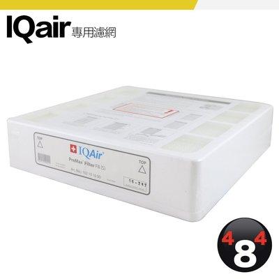 全新原廠盒裝貨 Iqair healthpro 250(plus) 濾網 Premax Filter F8 濾芯