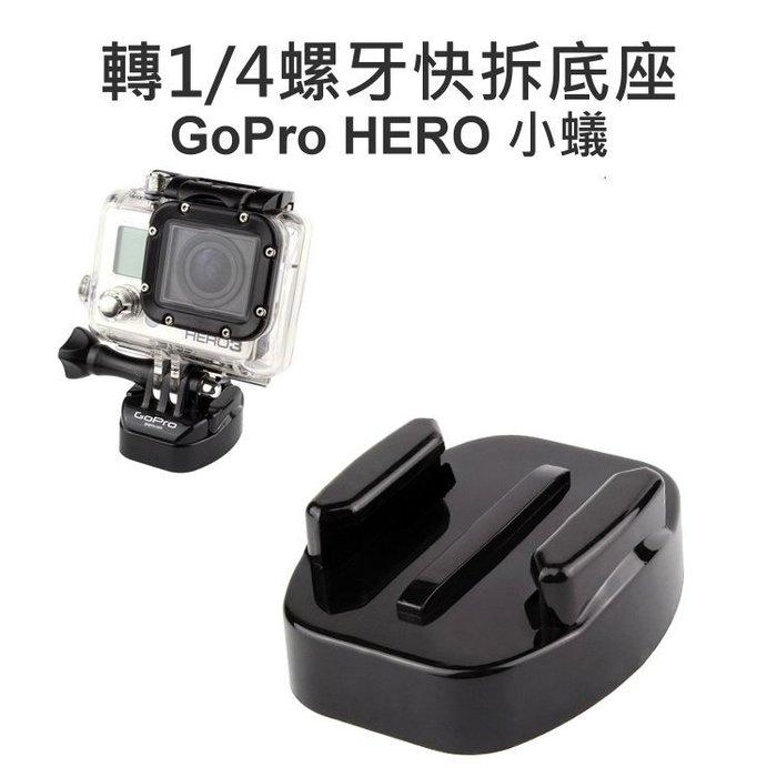 【中壢NOVA-水世界】GoPro HERO 3+ 4 小蟻 SJ4000【轉1/4螺牙 快拆底座】鎖腳架孔 自拍棒