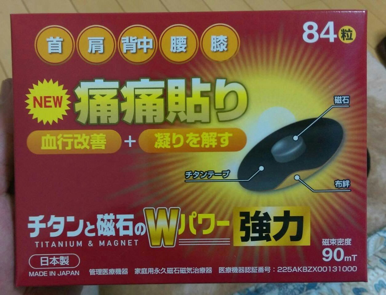 日本原裝 最新款 90mt貼(84粒)~3盒$1800元~需預購