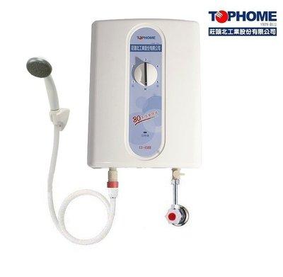 【達人水電廣場】莊頭北工業  EX-4588 瞬熱式 電能熱水器 即熱式 電熱水器