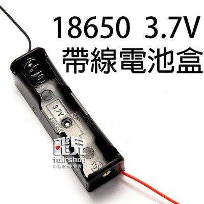【飛兒】18650 帶線電池盒 3.7V 鋰電池 單節電池盒 帶線 串聯充電 充電座 B1.2-1 199