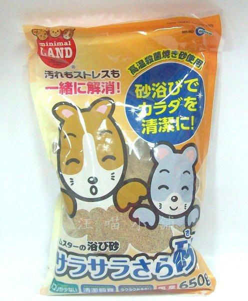 ☆汪喵小舖2店☆ 日本 MARUKAN 寵物鼠用SPA沐浴砂650克 MR-963