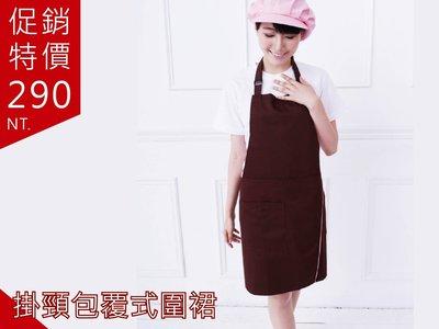 掛頸包覆式圍裙☆特色圍裙A2