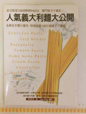 人氣義大利麵大公開 最受歡迎100道暢銷pasta食譜 新北市