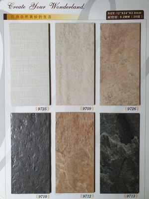 美的磚家~特殊尺寸!仿板岩大理石塑膠地磚DIY塑膠地板~30cm*60cm*2.0m/m每坪550元