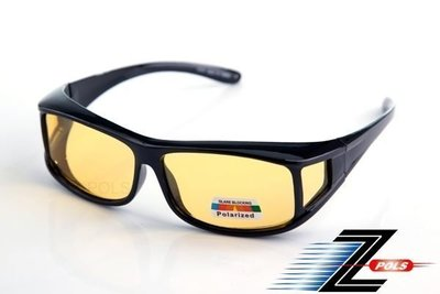 【視鼎Z-POLS夜用黃偏光包覆款】可包覆近視眼鏡於內!頂級Polarized寶麗來黃偏光夜用眼鏡!