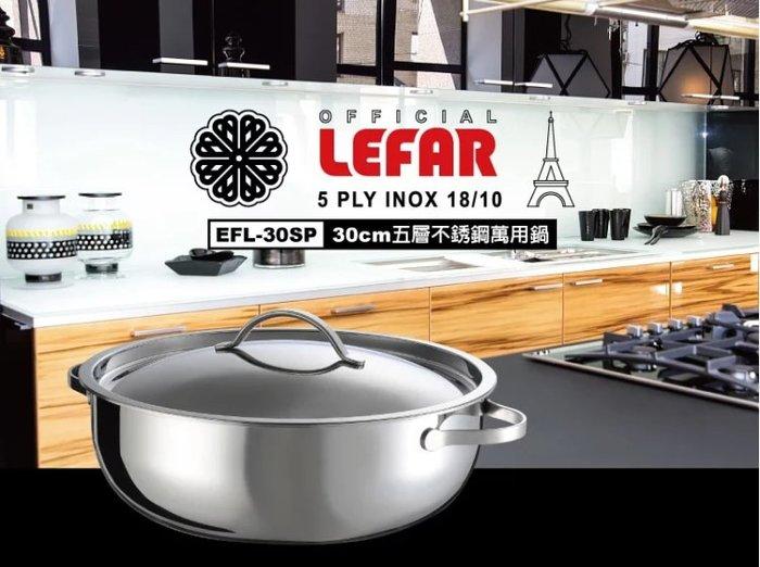 (免運費) LEFAR樂法 五層不鏽鋼萬用鍋(30cm) 萬用鍋 湯鍋 不鏽鋼鍋 鍋子 EFL-30SP