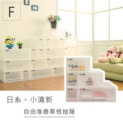 [tidy house]免運費 日系小清新可自由堆疊收納抽屜F(L+2S+2M)/SBD-LF51-34x2-17x2