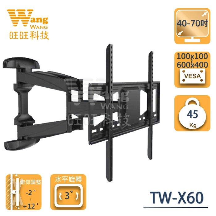 Eversun TW-X60/40-70吋手臂式液晶螢幕壁掛架
