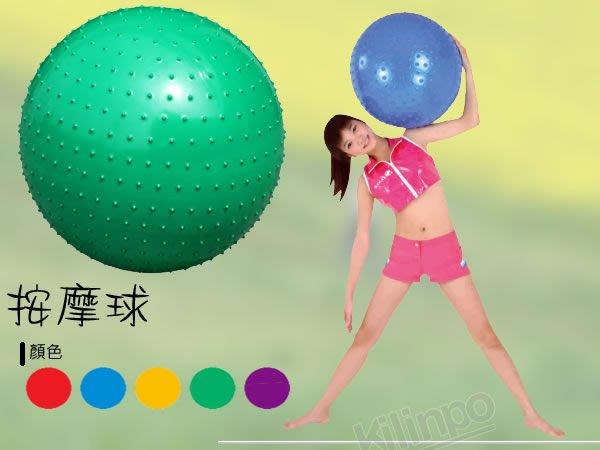 [奇寧寶生活館]290010-01 美速樂按摩健身球65cm(凸粒)/美體球.纖體球.韻律球..健身按摩球