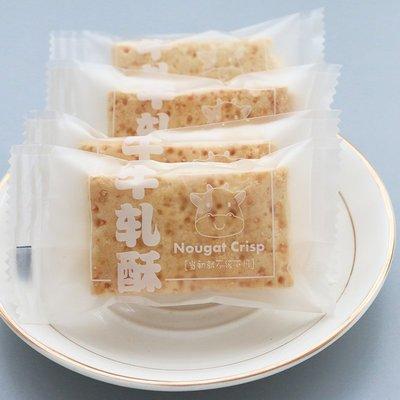 爆款#Nougat Crisp 牛軋酥餅干包裝袋 方塊酥機封袋 100只 5.5x10.5cm#包裝袋#麵包袋