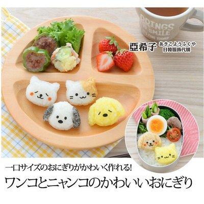 ❤亞希子❤日本 Arnest 小貓小狗飯模型 迷你款 貓咪 野餐 露營 日式便當 飯糰模型 便當DIY 飯壓模 台中市