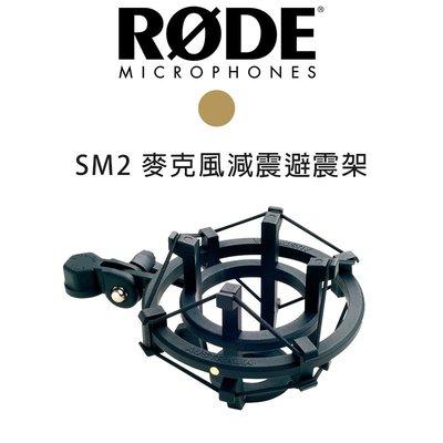 『e電匠倉』RODE SM2 麥克風 防震架 直播 錄音 減震避震架 K2 NTK NT1000 NT2000