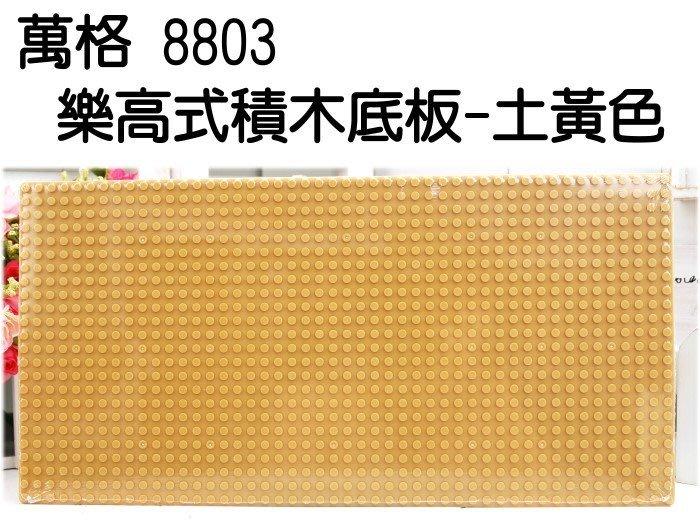 ◎寶貝天空◎【萬格 8803 樂高式積木底板-土黃色】,小顆粒,可與LEGO樂高\啟蒙\小魯班積木組合