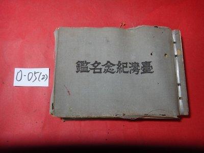 【愛悅二手書坊 O-05(2)】臺灣紀念名鑑   始政三十年   臺灣刊行會