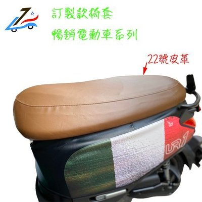 GOGORO 專用【小兔】【#033】 訂製 原樣式 專用 椅套換皮  多款皮革 客製 椅墊