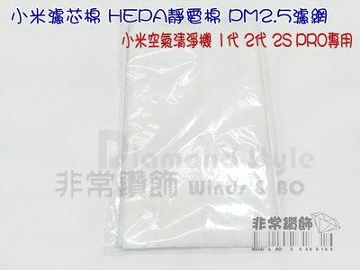小米靜電過濾棉 HEPA 靜電棉過濾網 空氣清淨機 空調濾網 靜電 PM2.5 防塵 小米静電棉 小米淨化器 小米 2S