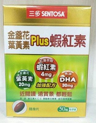 【喜樂之地】三多金盞花葉黃素Plus蝦紅素軟膠囊 (50粒/盒)