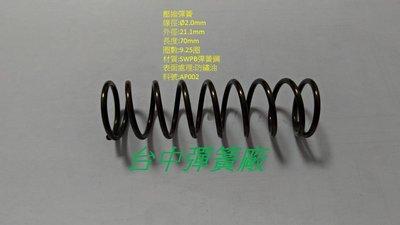 壓縮彈簧 機械彈簧 彈簧 線徑2.0mm,【SWPB彈簧鋼】☆台中彈簧廠☆AP002☆