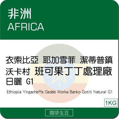 莉普森【咖啡生豆】2020最新產季_衣索比亞 耶加雪菲 潔蒂普鎮 沃卡村 班可果丁丁處理廠 日曬 G1