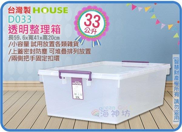 =海神坊=台灣製 D033 巧固箱 透明整理箱 掀蓋式收納箱 床下置物箱 分類箱 玩具箱 附蓋33L 5入1350元免運