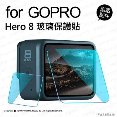 【薪創光華】GoPro 副廠配件 玻璃保護貼 Hero 8 適用 保護膜 保貼 防刮 高透光