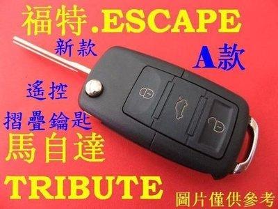 TRIBUTE,ESCAPE,福特,FORD,馬自達,MAZDA,遙控 摺疊鑰匙 晶片鑰匙 遺失 代客製作