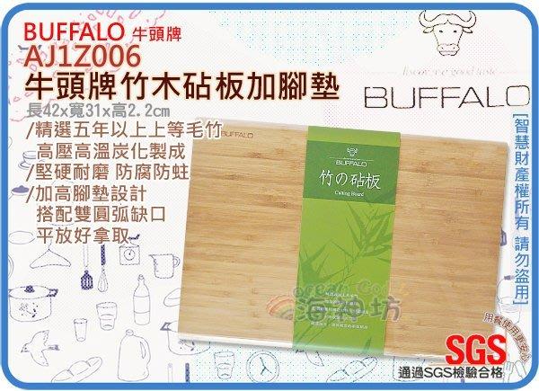 海神坊=AJ1Z006 BUFFALO 16.5吋牛頭牌竹木砧板加腳墊 大沾板 420mm 方形切菜板 上等毛竹22mm