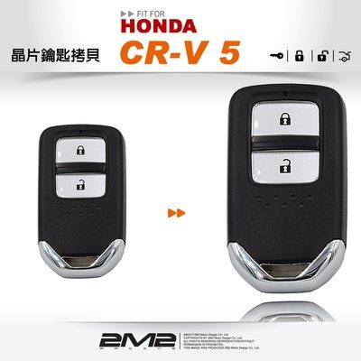 【汽車鑰匙職人】 2017 HONDA CR-V 5 CRV5 本田 汽車 智慧型 感應晶片鑰匙 遺失鑰匙 全新拷貝