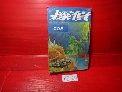 【愛悅二手書坊 02-60】偵探225   骷髏山     薛米琪偵探奇案       偵探雜誌社