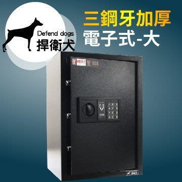 【TRENY】捍衛犬-三鋼牙-加厚-電子式保險箱-大 HD-4601 保固二年 金庫 保險櫃 金櫃 安全 隱密