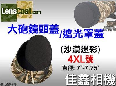 @佳鑫相機@(全新品)美國 Lenscoat 大砲鏡頭蓋 遮光罩蓋 4XL (XXXXL-沙漠迷彩) 郵寄免郵資!