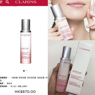 Clarins三重透白光感精華 Tri-Insensitive Brightening Serum增量裝50ml