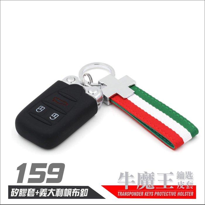 [ 牛魔王 鑰匙套 ] ALFA ROMEO 159 愛快羅密歐 晶片 鑰匙 果凍包+意大利國旗帆布鎖匙釦