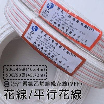 [百威電子] 50C/50碼 太綸電線 聚氯乙烯絕緣花線 VFF 平行線 花線 平行花線 電源線 40C 50C 1平方