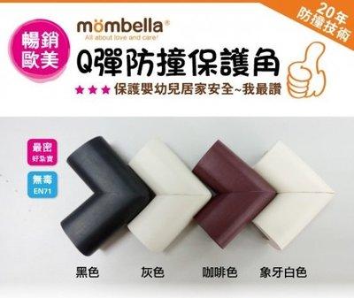 【魔法世界】mombella 媽貝樂 超長Q彈防撞角 8入組【居家安全防護用品】