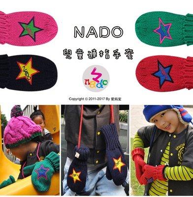 *童話屋*NADO連指手套/秋冬兒童手套/毛線手套/大童手套/玩雪手套/保暖手套/兒童騎車手套~約3-7歲用