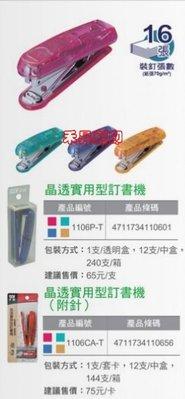 SDI 手牌 晶透實用型釘書機1106P-T 、單次可訂70磅紙16張、特價 43 元