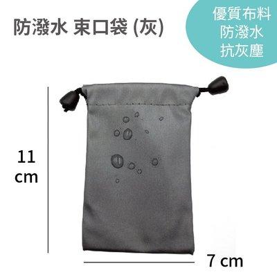 【COOLPON】防潑水束口袋(收納袋)(整理袋) 禮品、3C小物收納袋 桃園市
