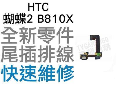 HTC 蝴蝶2 Butterfly2 ...
