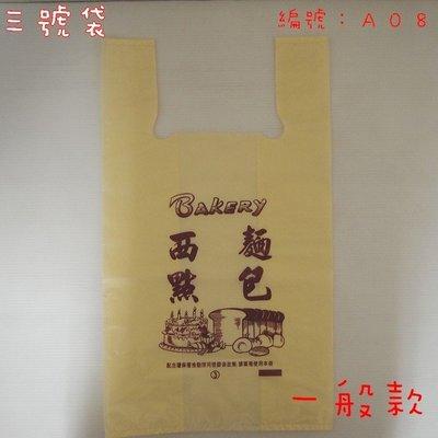 -- (小)3號西點麵包精美手提袋/背心袋/塑膠袋/市場袋(一般款)
