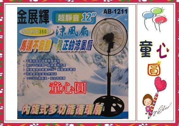 超靜音涼風扇』電風扇 桌扇 工業扇 360度旋轉 AB-1211 12吋◎童心玩具1館◎